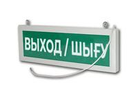 Молния-12-Табло «Выход», «Шыгу»