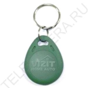 Ключ VISIT-RF2.1 (зеленый брелок)