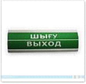 12-Табло «Выход/Шыгу»